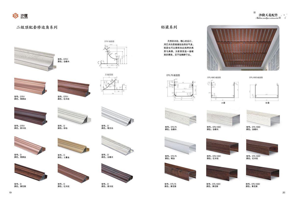 佛山优质木纹修边角|室内装饰配件