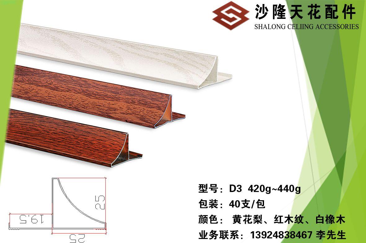 沙隆供应优质铝合金修边角|金属护角条