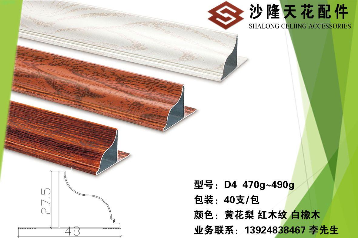 热转印木纹修边角|修边角供应_集成吊顶配件