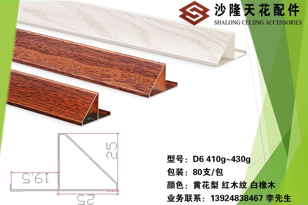 高端集成吊顶装饰材料配件|木纹修边角