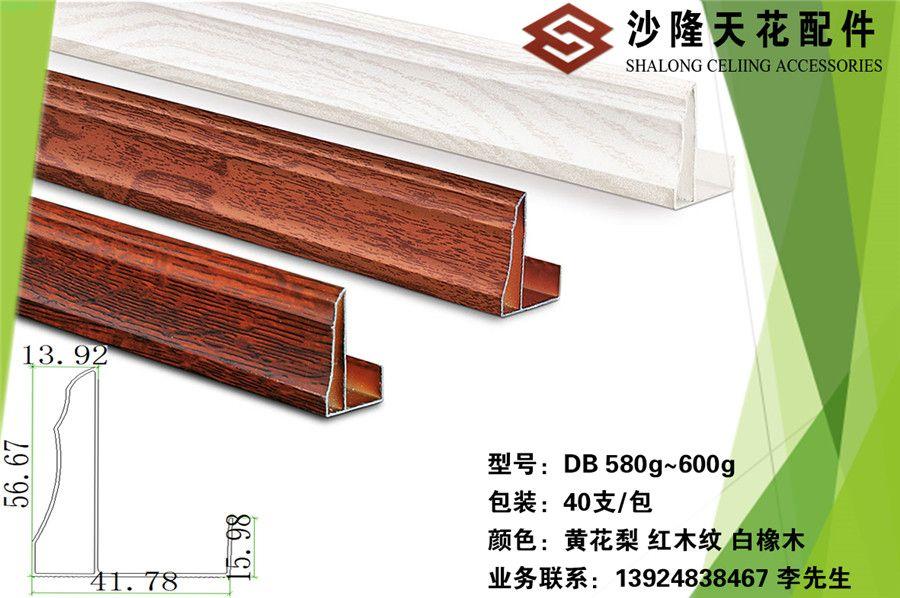 佛山优质木纹修边角 室内装饰配件