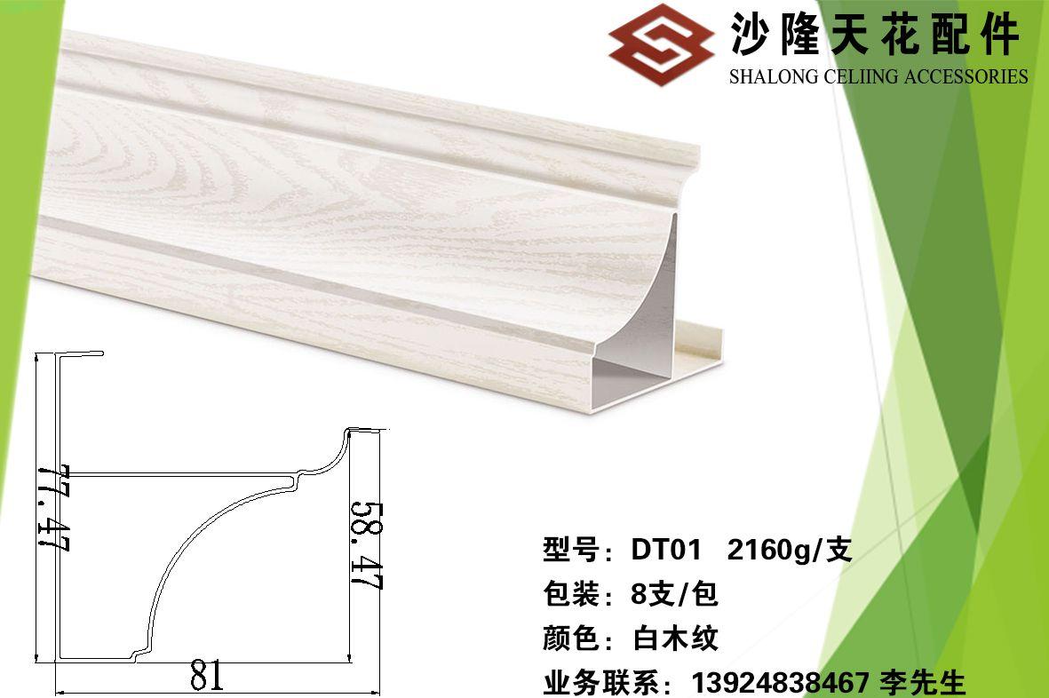 沙隆供应大修边角 室内装饰配材_型材二级顶