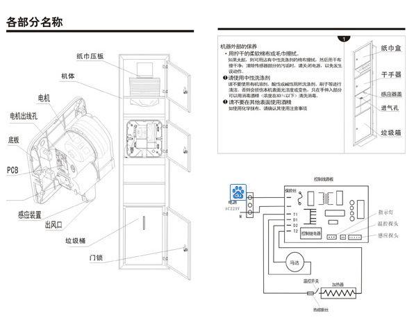 嵌入式纸巾盒烘手器垃圾桶三合一组合柜ak9258