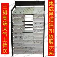 扣板展示架 300 300 集成吊顶铝扣板展示架