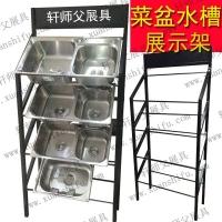 不锈钢水槽展示架 单槽双槽样品展示架 洗菜盆洗碗池展架
