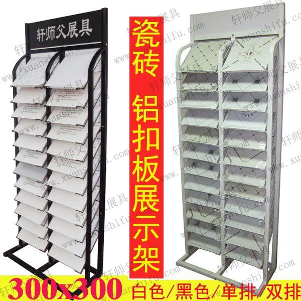 石材样品展示架 铝扣板展示架 300 300瓷砖展架