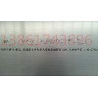 316L不锈钢板卷厚度0.2mm-100mm,S31603钢