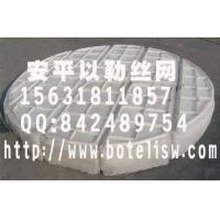f-40丝网除沫器|etfe丝网除雾器|进口设备专用丝网除沫