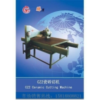 CZ-600-800-1200陶瓷切機