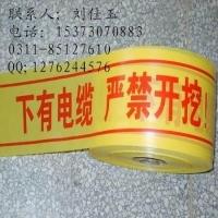 锦纶安全警示带 电力电缆警示带