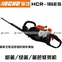 HCR-165ES爱可绿篱机ECHO双刃茶树修剪机