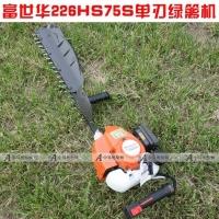 226HS75S富世华绿篱机胡斯华纳茶树修剪机