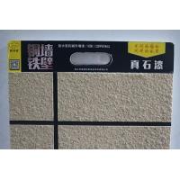 珠海市小区旧房外墙翻新真石漆效果,防水抗碱弹性涂料