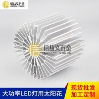 东莞工业铝型材太阳花散热器专业定制