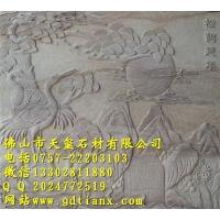 专业生产砂岩山水画、砂岩工笔花鸟画、人物浮雕、砂岩雕塑123