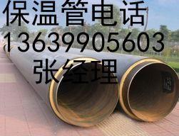 乌鲁木齐保温管、聚氨酯保温管、蒸汽保温管
