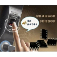 電子鎖語音芯片 指紋鎖語音芯片 密碼鎖語音芯片 OTP芯片W