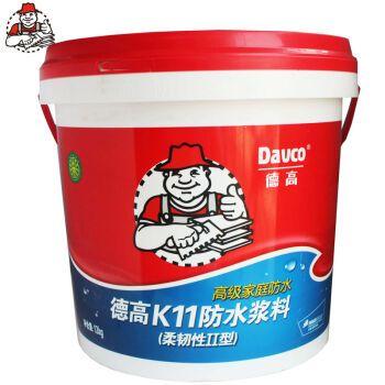 德高K11防水柔韧性II型防水浆料厨房卫生间防水涂料