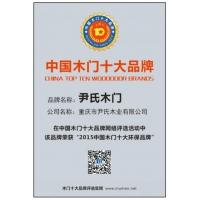 中国木门十大品牌(网络)