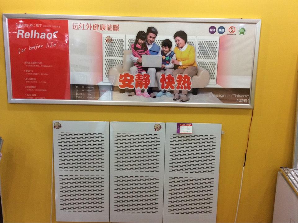 热好超薄碳晶墙暖