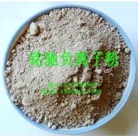 涂料负离子粉 涂料负离子粉价格 负离子粉供应