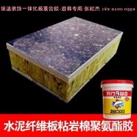 【供应保温装饰一体化板复合胶】岩棉/XPS复合专用胶