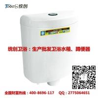 统创卫浴水箱QOMA--703
