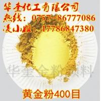 广州家装别墅石膏线用超闪999黄金粉价格