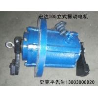 出售合肥YZUL(T055-4) 0.55kw立式振动电机