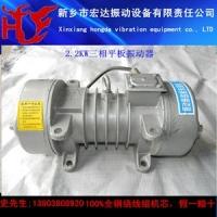 宏达ZF-55-50混凝土平板振动器,LZF-10仓壁振动器