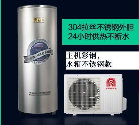 容声空气能热水器家用热泵大1p150升不锈钢耐用不