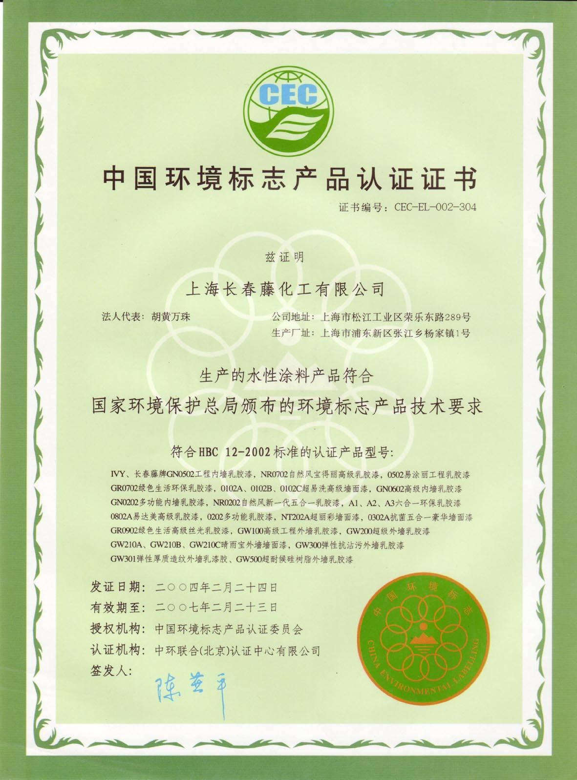 采用国际标准 产品 标志 认证 矢量图_采用国际标
