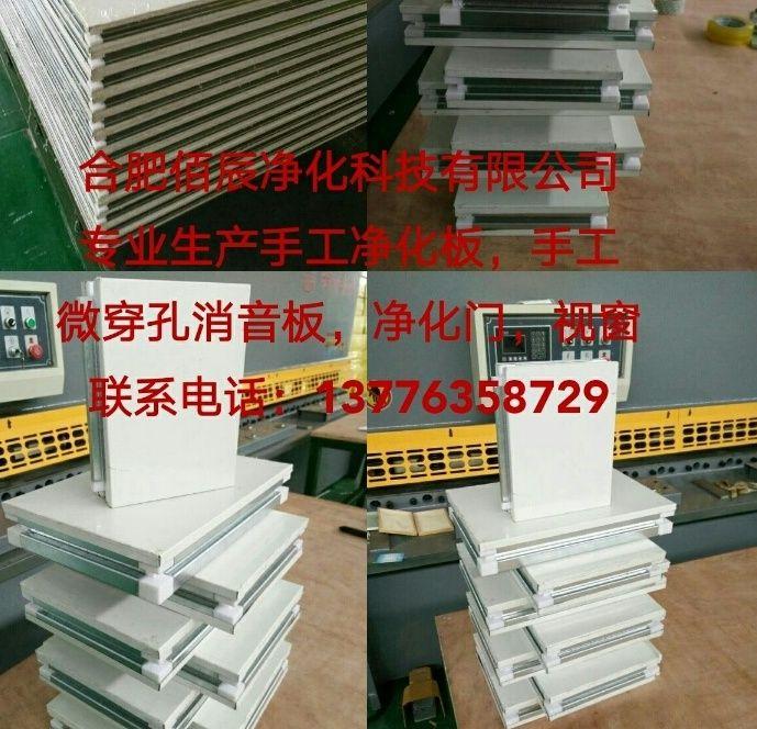 净化板、手工板、合肥手工净化板