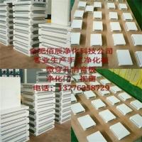 合肥佰辰手工板 合肥手工净化板  合肥佰辰手工净化板