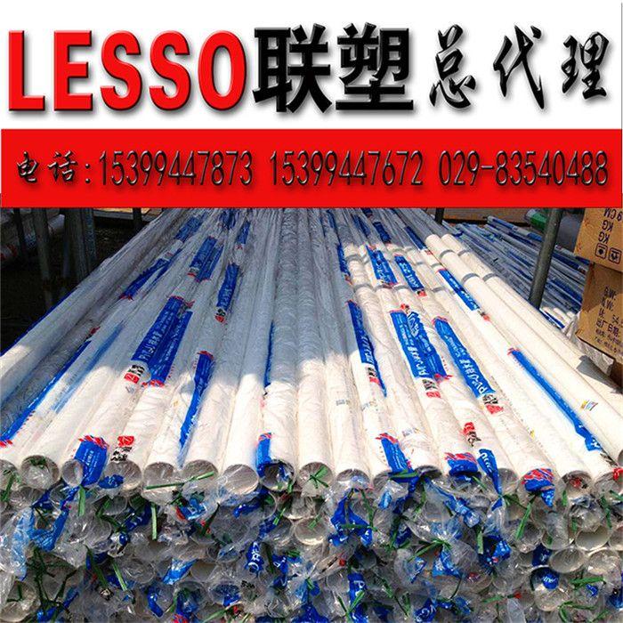西安聯塑pvc排水管 PVC-U管 硬聚氯乙烯管-- 聯塑