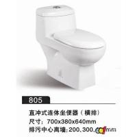 成都生家卫浴直冲式连体座便器805