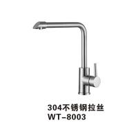 威尔特五金-龙头配件系列340不锈钢拉丝WT-8003