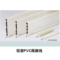 威尔特五金-配件系列铝塑PVC踢脚线