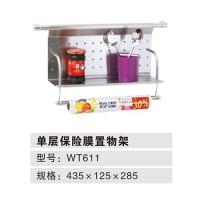 威尔特五金-不锈钢挂件系列单层保险膜置物架WT611