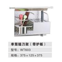 威尔特五金-不锈钢挂件系列单筒插刀架(带护板)WT603