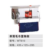 威尔特五金-不锈钢挂件系列单筒毛巾置物架WT610