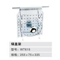 威尔特五金-不锈钢挂件系列锅盖架WT615