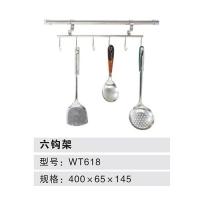 威尔特五金-不锈钢挂件系列六钩架WT618