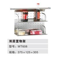 威尔特五金-不锈钢挂件系列双层置物架WT608