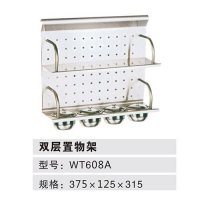 威尔特五金-不锈钢挂件系列双层置物架WT608A