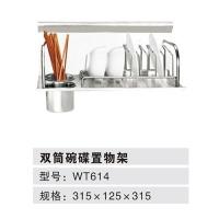 威尔特五金-不锈钢挂件系列双筒碗碟置物架WT614
