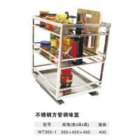 威尔特方管阻尼拉篮系列不锈钢方管调味篮WT350-1