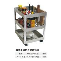 威尔特方管阻尼拉篮系列加宽不锈钢方管调味篮WT350-2
