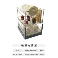 蓝翔不锈钢拉篮系列碗碟专用蓝WT400W3