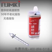 混凝土定型化学锚栓量大送货,规格,售后保证,耐高温